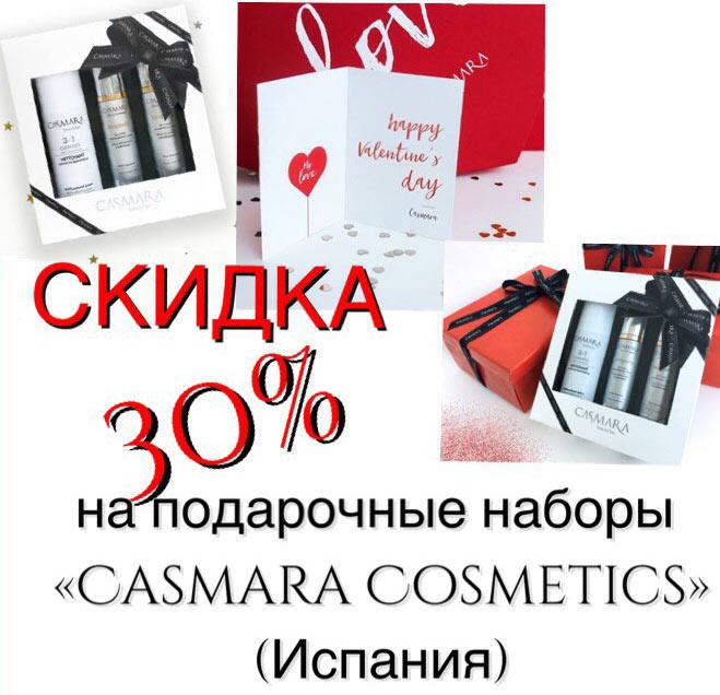 Скидка 30% на подарочные наборы