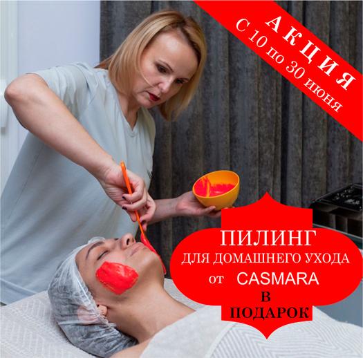 ТРЕХКИСЛОТНЫЙ ПИЛИНГ для домашнего ухода от CASMARA !!!