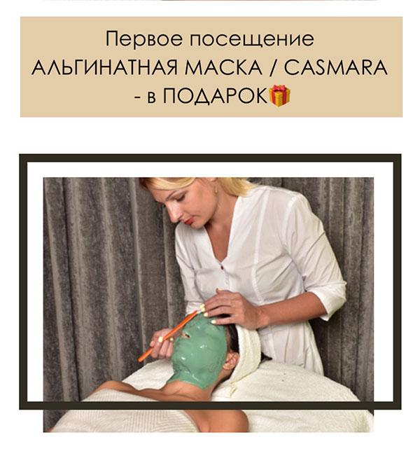 Альгинатная маска Бесплатно